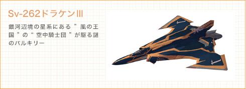 空中騎士団が搭乗する「Sv-262 ドラケンIII」
