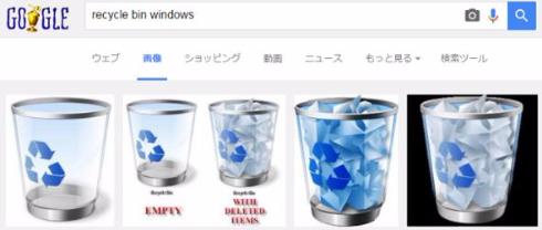 windows10 ゴミ箱 アイコン 素材