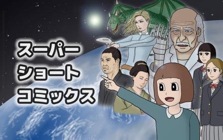 スーパーショートコミックス