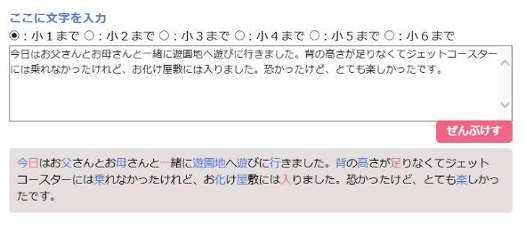 漢字 検索 小学校
