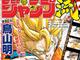 ジャンプ作家に迫る新シリーズ「ジャンプ流!」 鳥山明先生を特集した創刊号が来年1月発売!