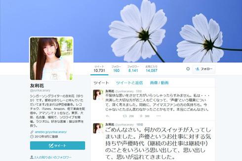 友利花の画像 p1_16