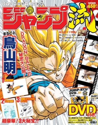 DVD付分冊マンガ講座 ジャンプ流!
