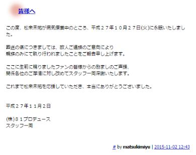 松来未祐さんのブログに投稿されたお知らせ