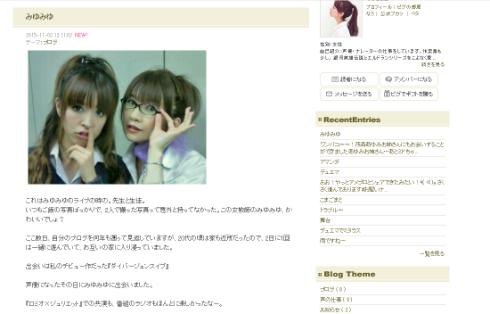 水沢史絵さんのブログ