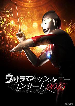 ウルトラマンシンフォニーコンサート2015