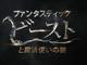 ハリポタ新シリーズ「ファンタスティック・ビーストと魔法使いの旅」来冬公開! 舞台は「賢者の石」から約70年前のアメリカ