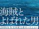 「永遠の0」トリオ再び 岡田准一主演、山崎貴監督で百田尚樹「海賊とよばれた男」が来冬映画化