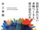 村上春樹の小説が初の電子化! 第1弾は「色彩を持たない多崎つくると、彼の巡礼の年」