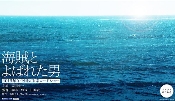 岡田准一さんの新たな舞台は大海原