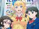 「おしえて! ギャル子ちゃん」がアニメ化するんだってー! 女子高生3人組のちょっと刺激的な日常コメディー