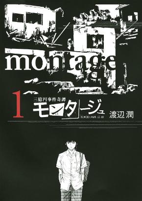 モンタージュ 三億円事件奇譚 SINCE 1968.12.10