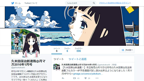 作品のTwitterアカウント