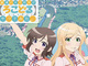 流川ガールズ(と魚心くん)再び 「普通の女子高生が【ろこどる】やってみた。」新作OVAが12月放送