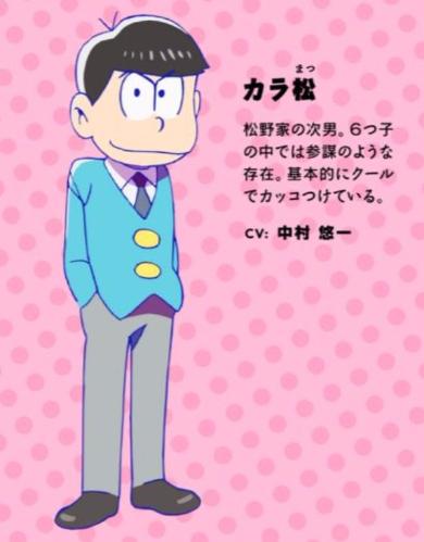 おそ松さんの画像 p1_7