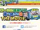 一体どうなっちゃうんだ……! 太川陽介&蛭子能収のガチンコ旅番組「ローカル路線バス乗り継ぎの旅」がまさかの映画化 舞台は初の海外へ