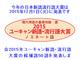 今年も「新語・流行語大賞」候補語50語が発表 「ラブライバー」「エンブレム」「シールズ(SEALDs)」など