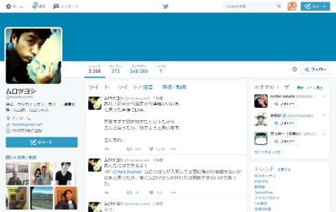 ムロツヨシさんのTwitter
