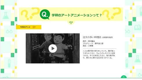 学研映画アーカイブス