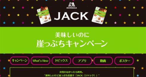 森永jack