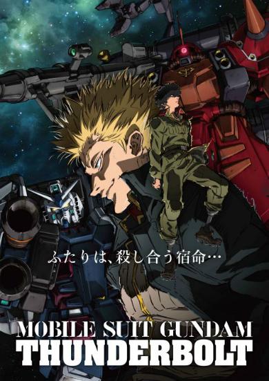 「機動戦士ガンダム サンダーボルト」第1話キービジュアル