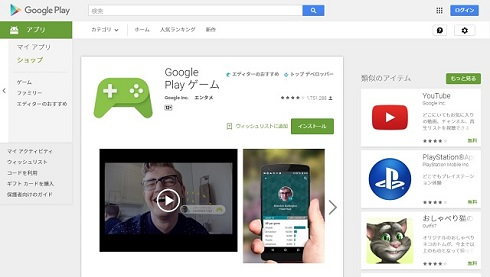 Google Play �Q�[��