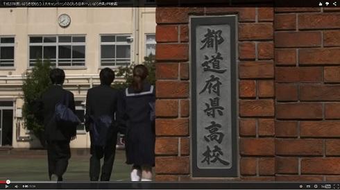都道府県高校