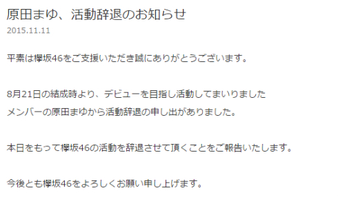 欅坂46の公式サイトに掲載されたお知らせ