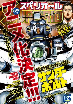 ビッグコミックスペリオール第23号