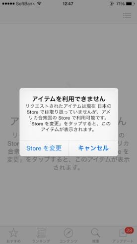 App Store日本語