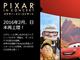 ディズニー/ピクサー映画とオーケストラが融合 「ピクサー・イン・コンサート」2016年2月日本再上陸決定