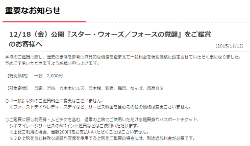 TOHOシネマズの公式サイトに掲載された告知