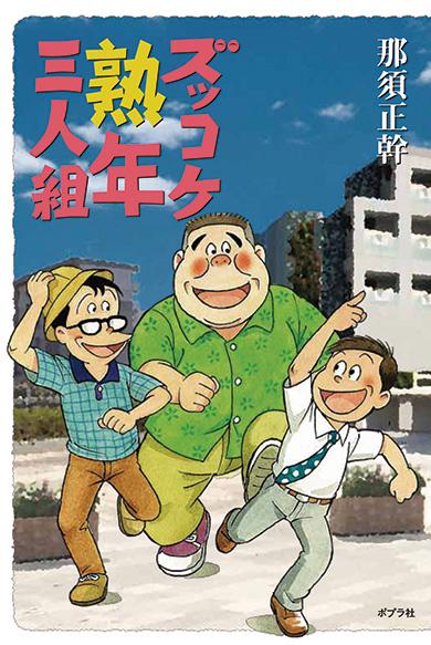 ズッコケ熟年三人組書影