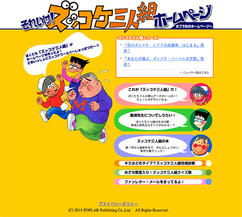 ズッコケ三人組公式サイト