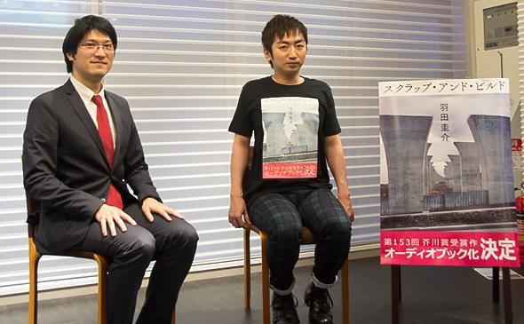 11月4日に行われた記者会見での羽田圭介さん(写真右)。左はオトバンク代表取締役会長の上田渉氏