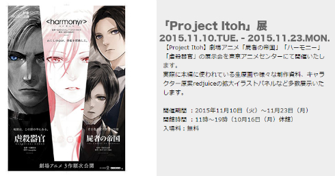 「Project Itoh」展
