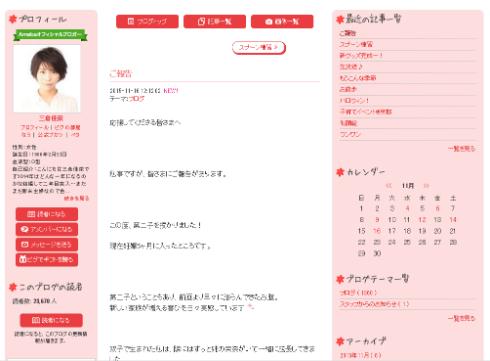 三倉佳奈さんのブログ