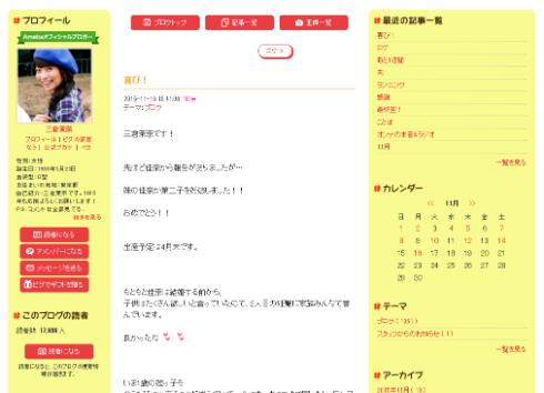 三倉茉奈さんのブログ