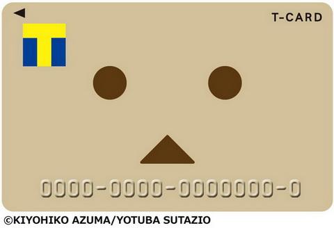 ダンボーTカード