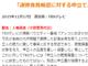 TBSテレビ「アッコにおまかせ!」に人権侵害があったとしてBPOが勧告 佐村河内守さん謝罪会見に関する放送で