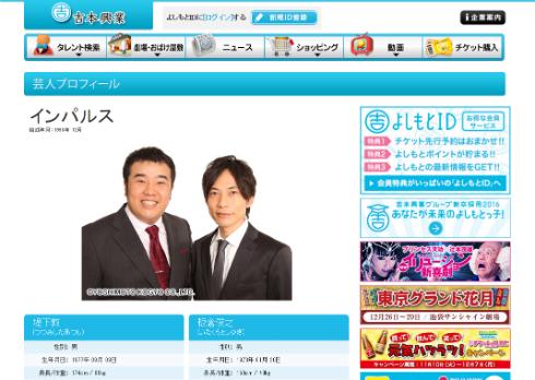 「インパルス」堤下敦さん(写真左)