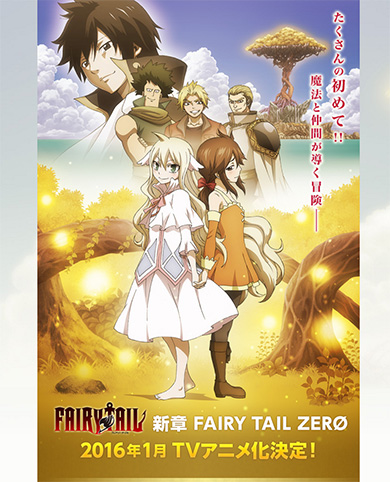 「FAIRY TAIL」始まりの物語