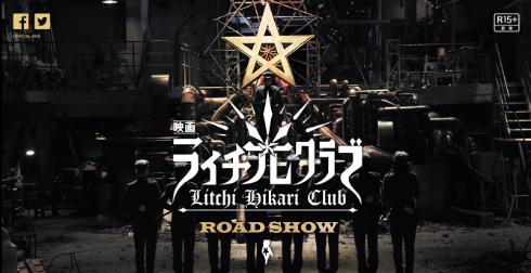 映画「ライチ☆光クラブ」公式サイト
