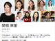 関根麻里さんとKさんの間に第1子となる女の子が誕生 「ZIP!ファミリー」も番組で祝福