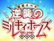 劇場版「探偵オペラミルキィホームズ〜逆襲のミルキィホームズ〜」2月27日公開決定!