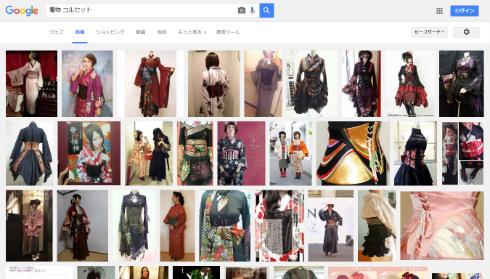 「着物 コルセット」で画像検索したところ