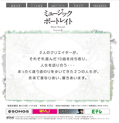 NHK ミュージック ポートレイト