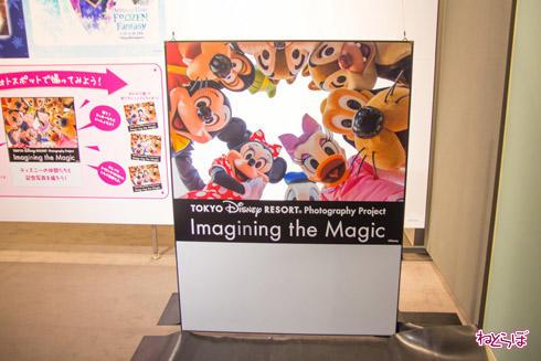 「イマジニング・ザ・マジック」写真展