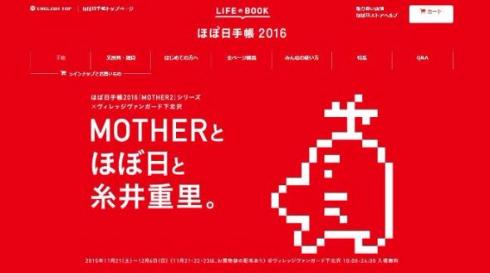 ほぼ日手帳MOTHER2