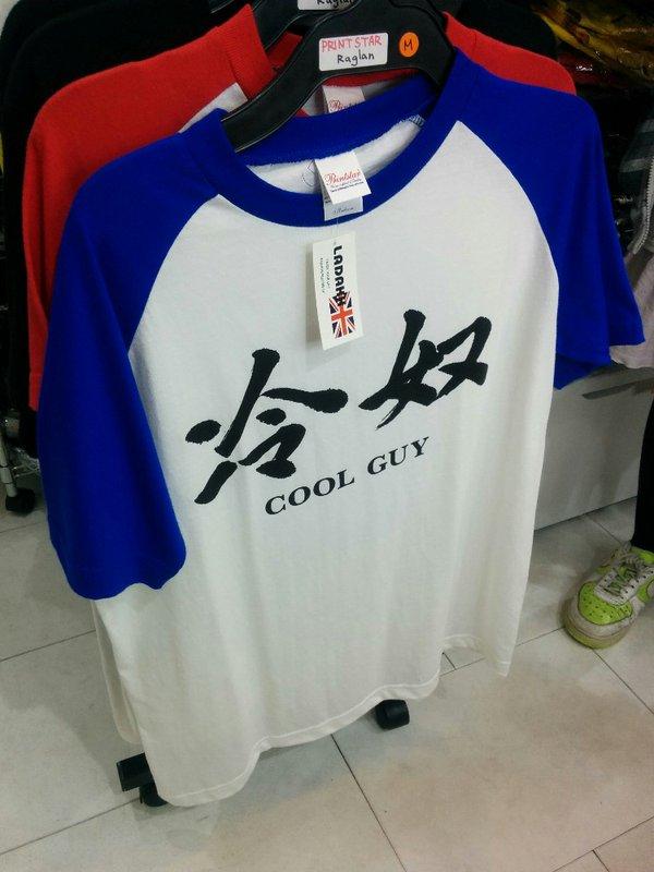 「冷奴(COOL GUY)」 外国人が嬉々として買ってしまいそうなネタTシャツが一見間違ってない - ねとらぼ